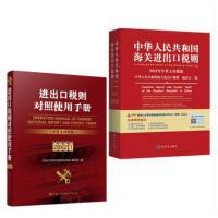 正版 2021年 全2本中国海关进出口税则对照使用手册 +中华人民共和国进出口税则2021年八位码税则 税务书籍