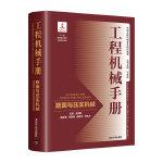 工程机械手册――路面与压实机械
