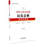 中华人民共和国民法总则:案例注释版(第四版)