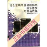 【二手旧书9成新】组合音响昂贵易损件的应急修复与变通代换_李勇帆编著