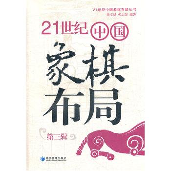 21世纪中国象棋布局(第三辑) 9787509620304