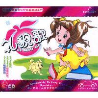 天才幼教:礼貌歌 德国版(3CD)