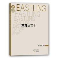 东方语言学(第十五辑)