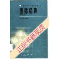 【二手旧书9成新】国际结算_苏宗祥