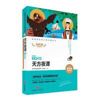 天方夜谭-新课标经典文学名著金库-名师精评版