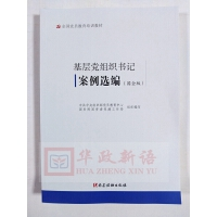 正版 基层党组织书记案例选编(国企版) 党建读物出版社
