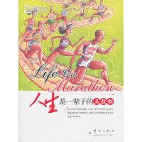 人生是一辈子的马拉松--新东方大愚人生励志丛书