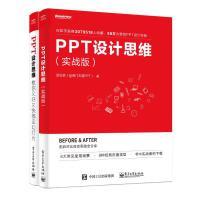 PPT设计思维(套装共2册)