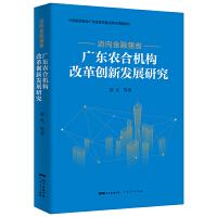 迈向金融强省――广东农合机构改革创新发展研究