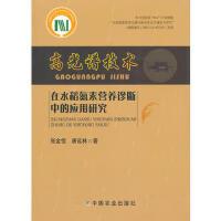 高光谱技术在水稻氮素营养诊断中的应用研究 9787109171626 张金恒,唐延林 中国农业出版社