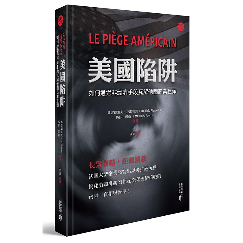 美国陷阱:如何通过非经济手段瓦解他国商业巨头 港台原版 香港中和出版