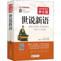 世说新语(修订版) 北京教育出版社