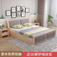 木床1.8米双人床主卧北欧床1.2m单人床现代简约1.5米软靠软包床 原木色+双抽 送3E椰棕床垫 1800mm*20