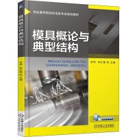 模具概论与典型结构(职业教育院校机电类专业系列教材) 机械工业出版社