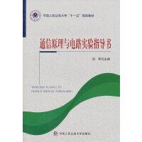 *通信原理与电路实验指导书