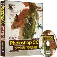 突破平面Photoshop CC设计与制作深度剖析 配光盘 平面设计与制作