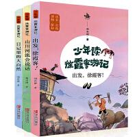 少年读徐霞客游记(套装全3册)