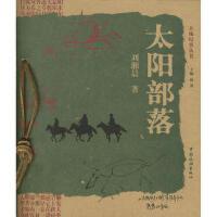 【二手书9成新】太阳部落,刘湘晨,中国旅游出版社