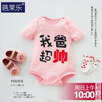 婴儿连体衣服宝宝新生儿三角哈衣03岁棉春季外出服6短袖0
