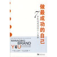 【旧书二手9成新】【正版图书】做成功的自己:7步打造成功的个人品牌 杰瑞・S・威尔逊(JerryS.Wilson) 中