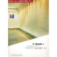 建筑室内细部设计:02:办公空间I・II:[中英文本] 建筑世界,id+c《室内设计与装修》,朴正雄 97875038