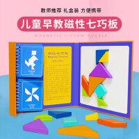 儿童七巧板智力拼图一年级下学期磁性小学生用数学教具益智套装二