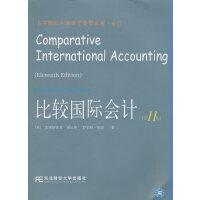 比较国际会计(第11版)(双语教学会计)