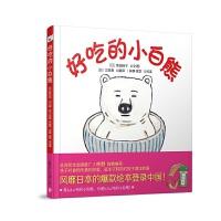 小白熊系列:好吃的小白熊