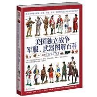美国独立战争军服、武器图解百科1775―1783