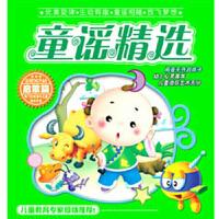 童谣精选3CD 经典童谣汽车CD 童谣儿歌 训练幼儿听觉能力