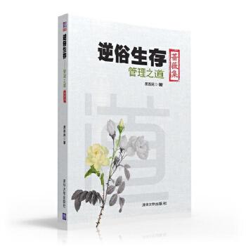 逆俗生存-管理之道-蔷薇集(pdf+txt+epub+azw3+mobi电子书在线阅读下载)