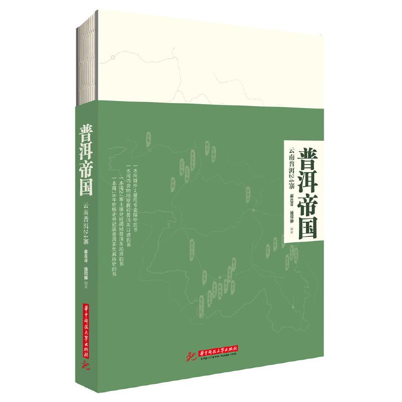 普洱帝国:云南普洱24寨 一本用脚步丈量、用专业描绘的书