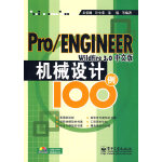 PRO/ENGINEER Wildfire 3.0中文版机械设计100例(附光盘)