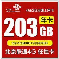 北京联通4G 上网卡 全国漫游203GB累计1年卡