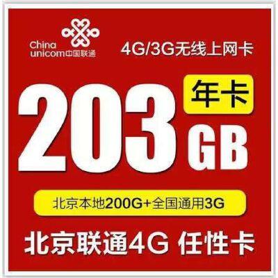 北京联通4G 上网卡  全国漫游203GB累计1年卡联通官方营业厅 网上营业厅 手机APP 实名