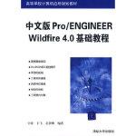 【二手旧书8成新】 中文版Pro/ENGINEER Wildfire 4 0基础教程(计算机应用) 宁涛,王飞,岳荣刚