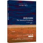 牛津通识读本:美国总统制(中英双语)