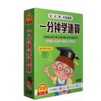 一分钟学速算 4DVD 儿童小学速算教材 数学教程 正版光盘