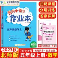包邮黄冈小状元作业本五年级上册数学 北师大版