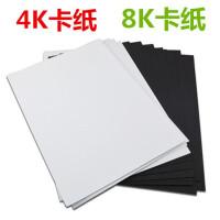 4K/8K卡纸黑色卡纸白色卡纸相册卡纸硬卡纸大张绘图美术纸