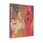 孟子(注音版)――儿童中国文化导读之四