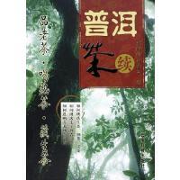 【二手旧书8成新】普洱茶 邓时海耿建兴 云南科学技术出版社 9787541622052