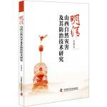 明清山西自然灾害及其防治技术研究