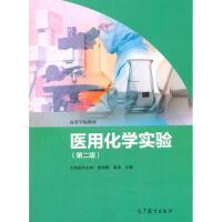 医用化学实验(第2版)*9787040432176 曹海燕,姜炜