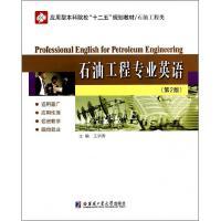 石油工程专业英语(石油工程类第2版应用型本科院校十二五规划教