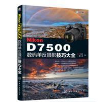Nikon D7500数码单反摄影技巧大全 D7500数码单反摄影从入门到精通 尼康Nikon 尼康D7500相机使用