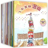 美丽故事绘本 少儿美丽故事绘本精品装(共50册)