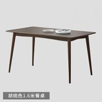 北欧餐桌椅组合小户型家具黑胡桃木色饭桌家用现代简约全实木餐桌