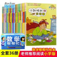 数学帮帮忙(互动版共36册)小学生数学绘本思维训练书籍礼盒装 3-6岁多功能儿童数学绘本