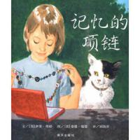 信谊世界精选图画书 记忆的项链邦婷,瑞德 绘,刘清彦明天出版社9787533262242